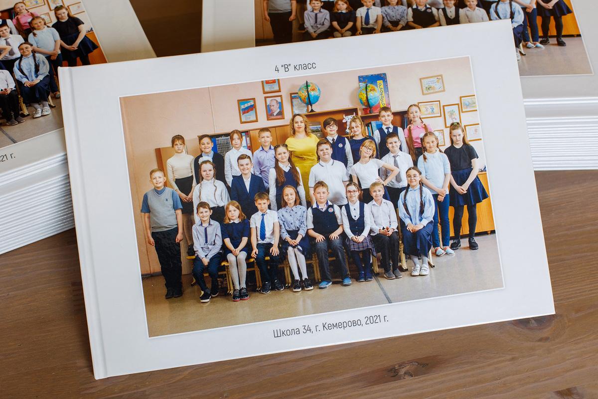 Школьные выпускные альбомы Кемерово